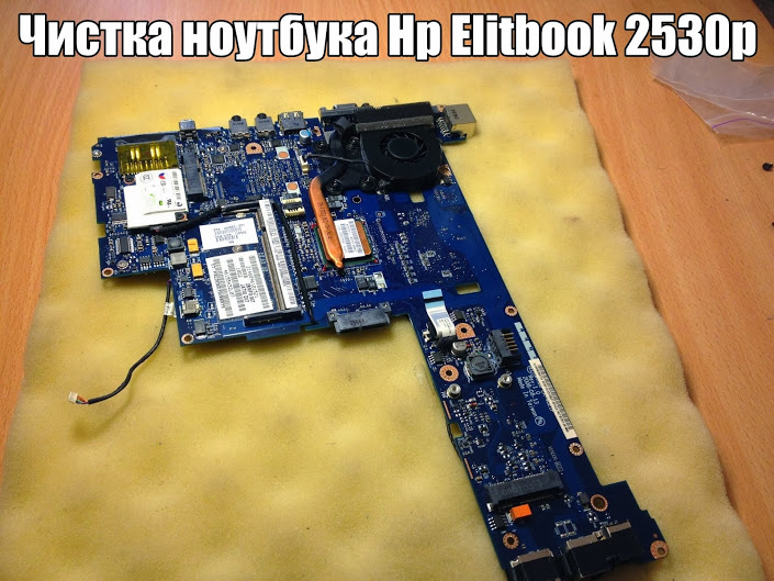 Chistka noutbuka Hp Elitebook 2530p