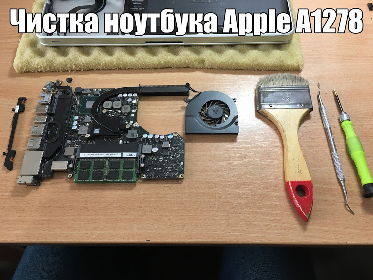 Chistka noutbuka Apple A1278